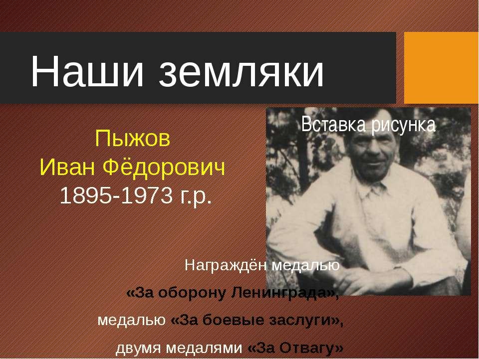 Награждён медалью «За оборону Ленинграда», медалью «За боевые заслуги», двумя...