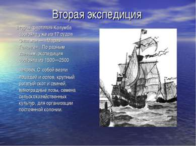 Вторая экспедиция Вторая флотилия Колумба состояла уже из 17 судов. Флагман—...