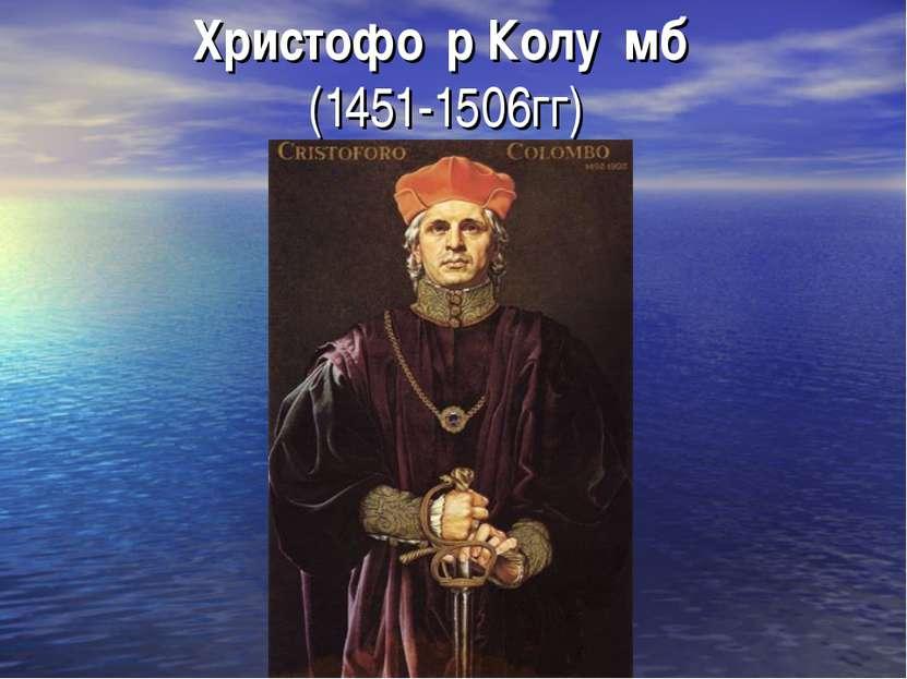 Христофо р Колу мб (1451-1506гг)