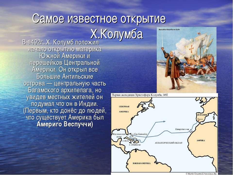 Самое известное открытие Х.Колумба В 1492г. Х. Колумб положил начало открытию...