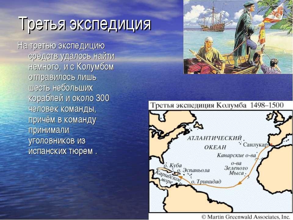 Третья экспедиция На третью экспедицию средств удалось найти немного, и с Кол...