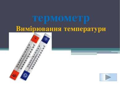 термометр Вимірювання температури