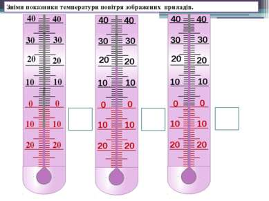 Зніми показники температури повітря зображених приладів. 20 20 10 10 0 0 10 1...