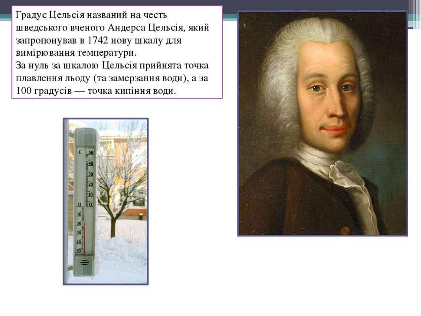Градус Цельсія названий на честь шведського вченого Андерса Цельсія, який зап...