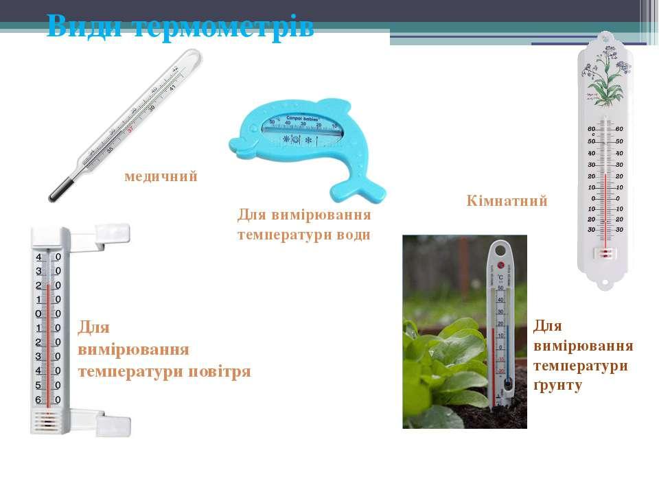 Види термометрів медичний Для вимірювання температури повітря Кімнатний Для в...
