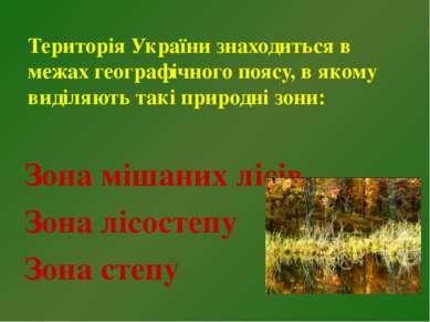 Територія України знаходиться в межах географічного поясу, в якому виділяють ...