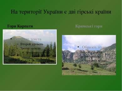 На території України є дві гірські країни Гори Карпати Кримські гори