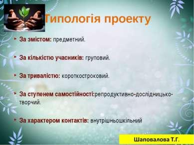 Типологія проекту За змістом: предметний. За кількістю учасників: груповий. З...