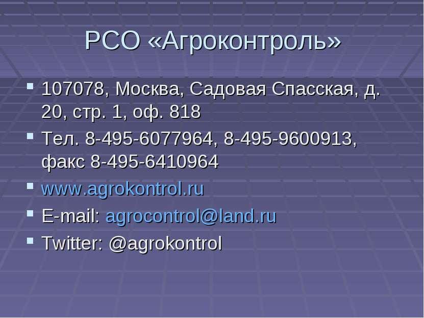 РСО «Агроконтроль» 107078, Москва, Садовая Спасская, д. 20, стр. 1, оф. 818 Т...