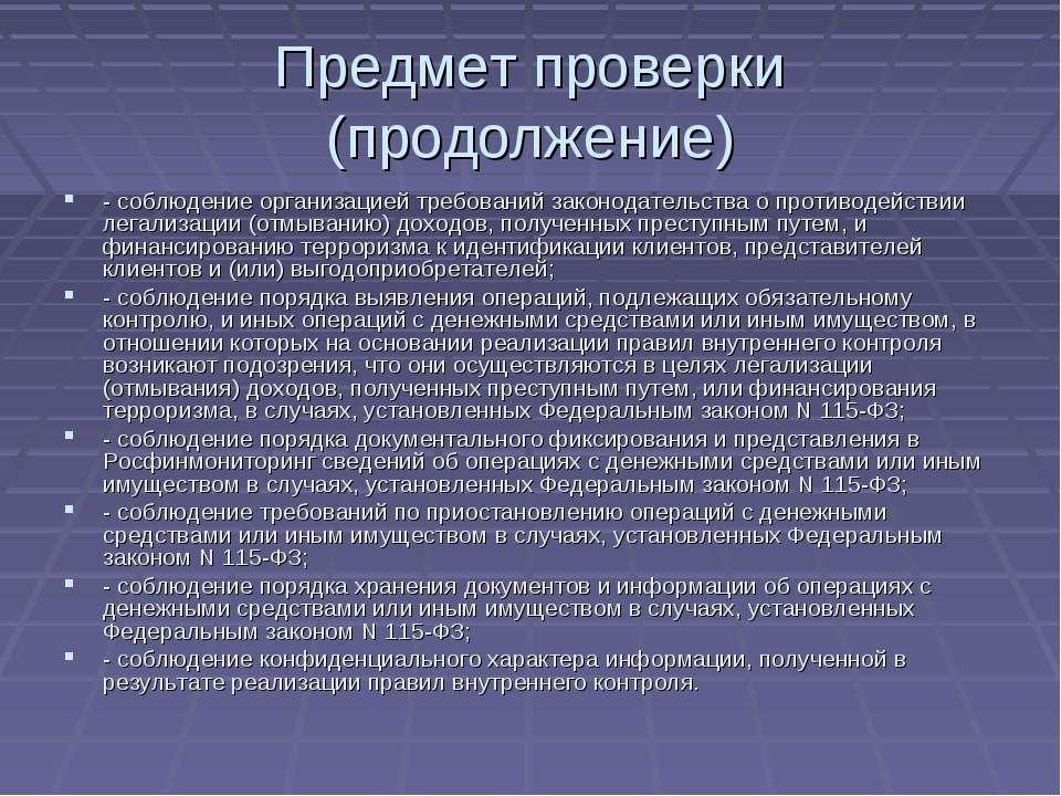 Предмет проверки (продолжение) - соблюдение организацией требований законодат...