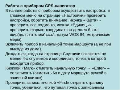 Работа с прибором GPS-навигатор В начале работы с прибором осуществить настро...
