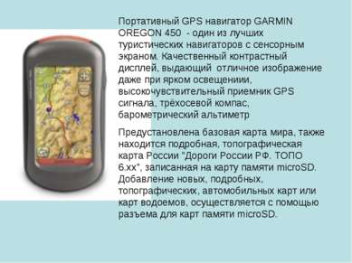 Портативный GPS навигатор GARMIN OREGON 450 - один из лучших туристических на...