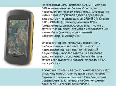 Портативный GPS навигатор GARMIN Montana 600 внешне похож на Гармин Орегон, н...