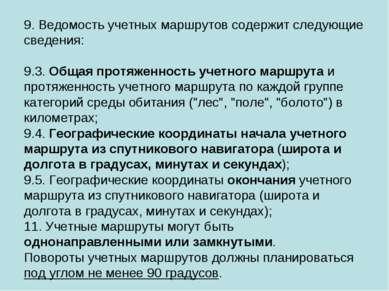 9. Ведомость учетных маршрутов содержит следующие сведения: 9.3. Общая протяж...
