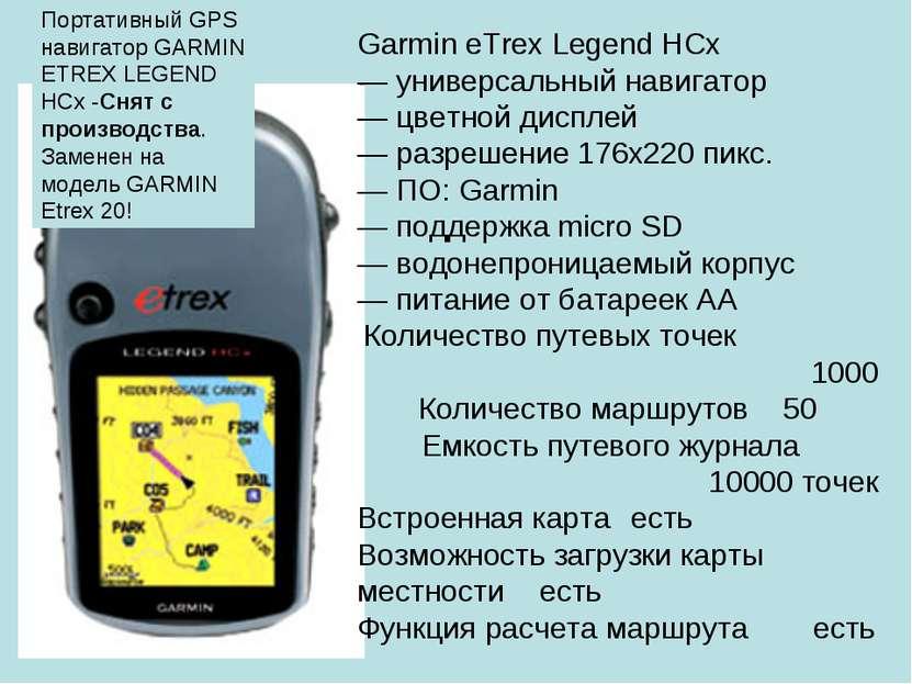 Garmin eTrex Legend HCx — универсальный навигатор — цветной дисплей — разреше...