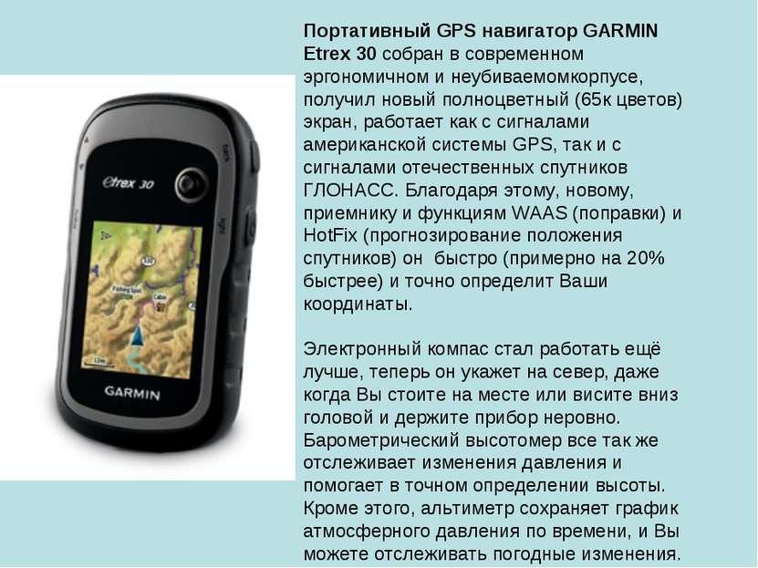 Портативный GPS навигатор GARMIN Etrex 30 собран в современном эргономичном и...