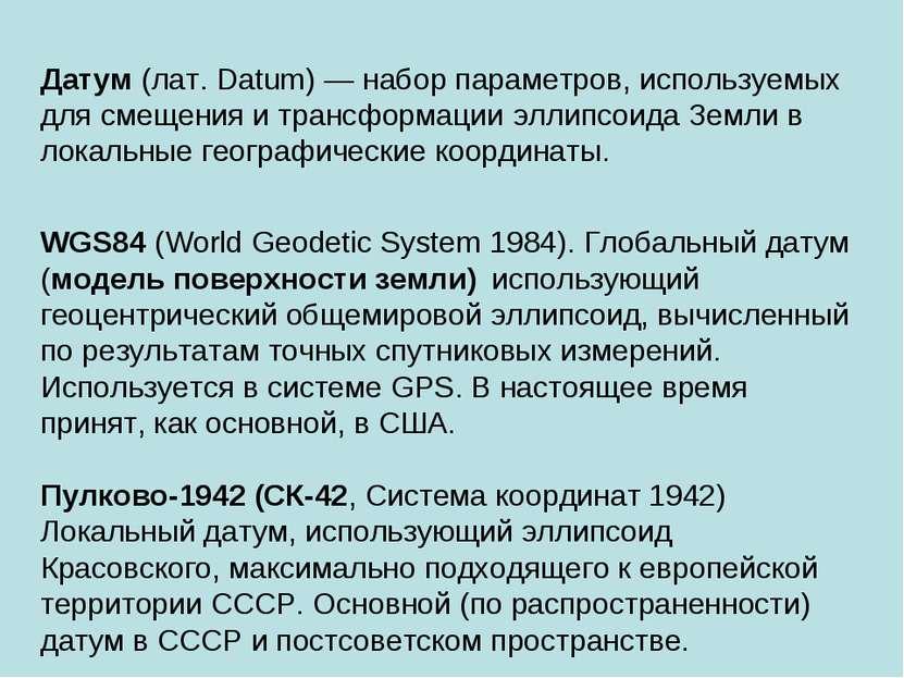 Датум (лат. Datum) — набор параметров, используемых для смещения и трансформа...