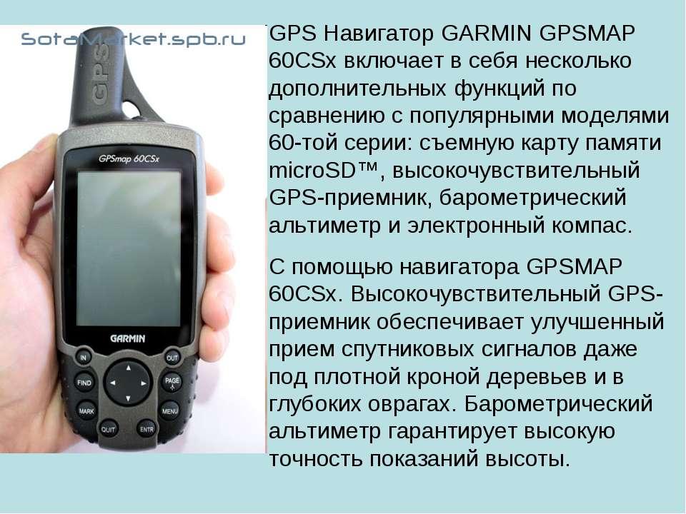 GPS Навигатор GARMIN GPSMAP 60CSx включает в себя несколько дополнительных фу...