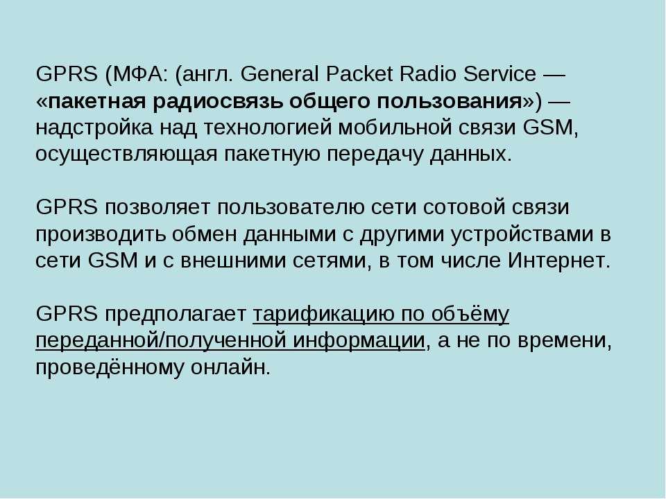 GPRS (МФА: (англ. General Packet Radio Service — «пакетная радиосвязь общего ...