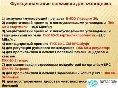 Функциональные премиксы для молодняка 1) иммуностимулирующий препарат ВИСО Ли...