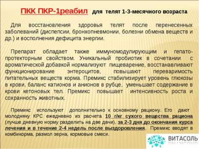 ПКК ПКР-1реабил для телят 1-3-месячного возраста Для восстановления здоровья ...