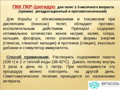 ПКК ПКР-1регидро для телят 1-3-месячного возраста (премикс регидротационный и...