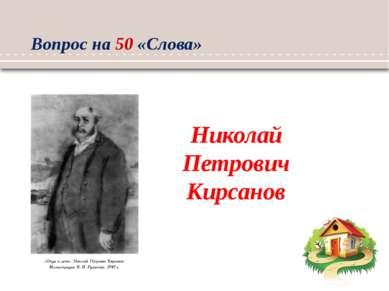 Найдите не соответствующий роману факт: Ответ Евгений Базаров: 1) был единств...