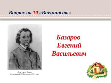 Найдите не соответствующий роману факт: Ответ Аркадий Кирсанов: 1) закончил у...