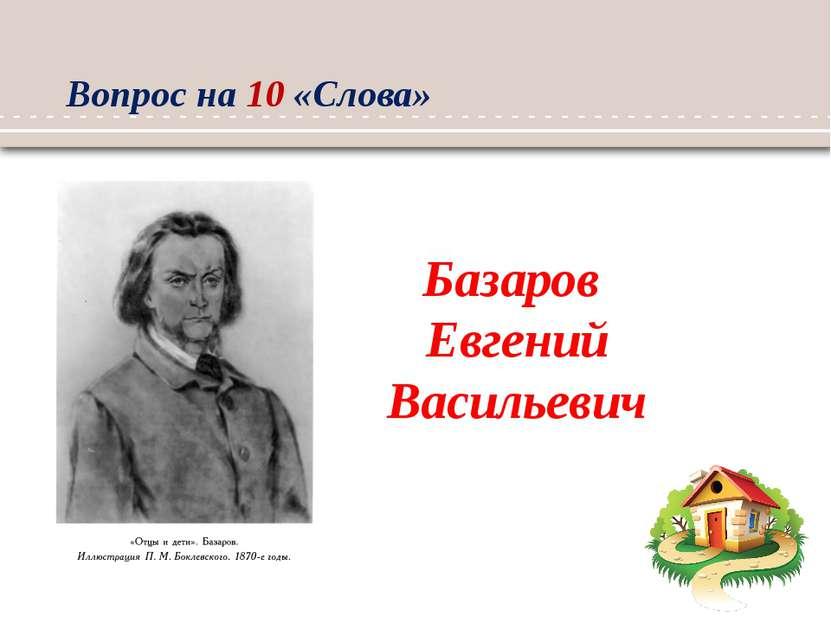 Найдите не соответствующий роману факт: Ответ Анна Сергеевна Одинцова: 1) был...