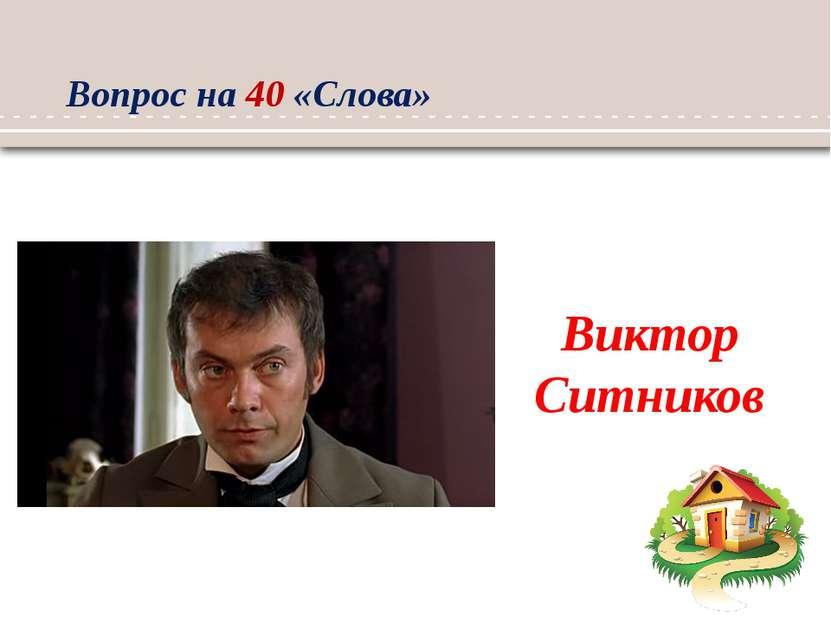 Ответьте на вопрос: Ответ Можно ли утверждать, что отец Аркадия, Николай Петр...