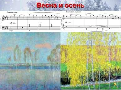 Весна и осень