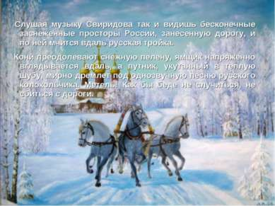 Слушая музыку Свиридова так и видишь бесконечные заснеженные просторы России,...