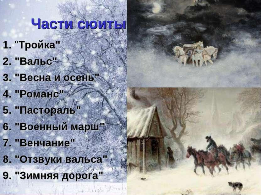 """Части сюиты 1. """"Тройка"""" 2. """"Вальс"""" 3. """"Весна и осень"""" 4. """"Романс"""" 5. """"Пастора..."""