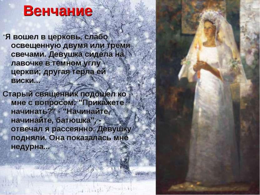"""Венчание """"Я вошел в церковь, слабо освещенную двумя или тремя свечами. Девушк..."""
