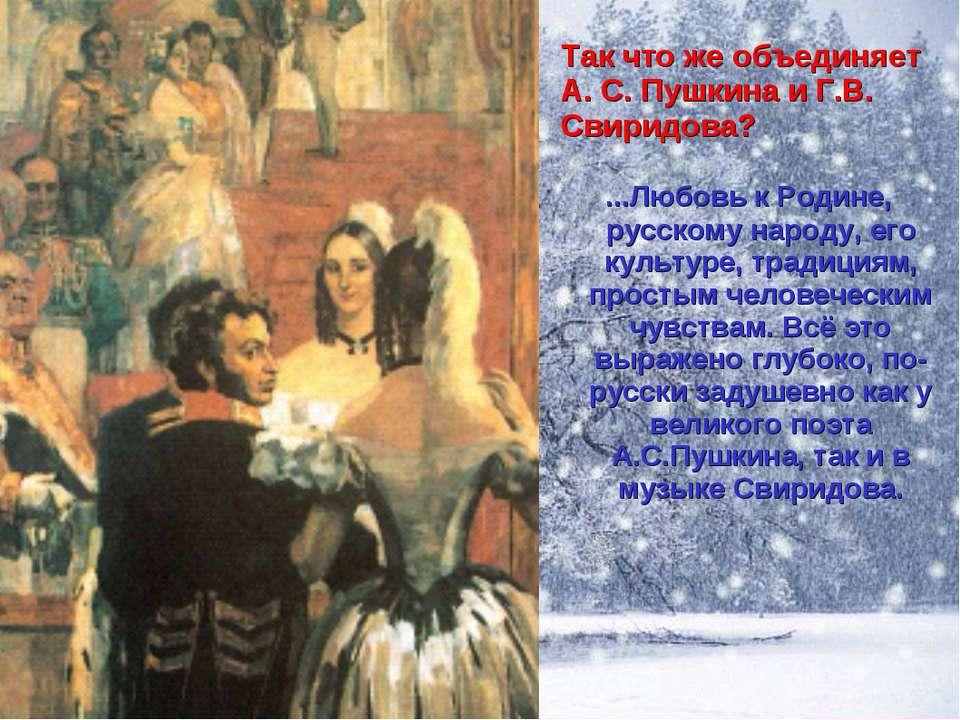 Так что же объединяет А. С. Пушкина и Г.В. Свиридова? ...Любовь к Родине, рус...