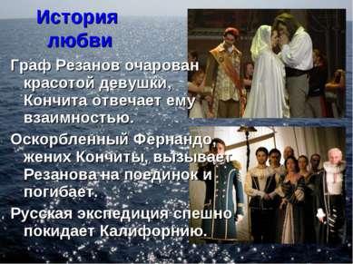 История любви Граф Резанов очарован красотой девушки, Кончита отвечает ему вз...