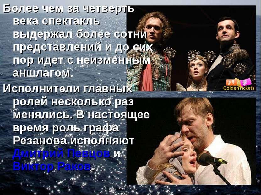 Более чем за четверть века спектакль выдержал более сотни представлений и до ...
