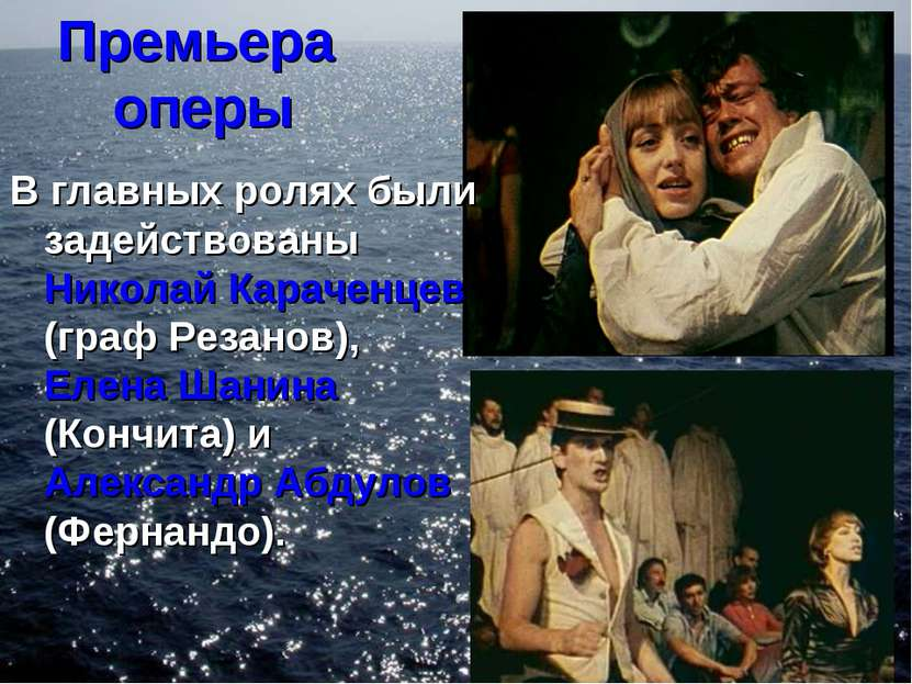 Премьера оперы В главных ролях были задействованы Николай Караченцев (граф Ре...
