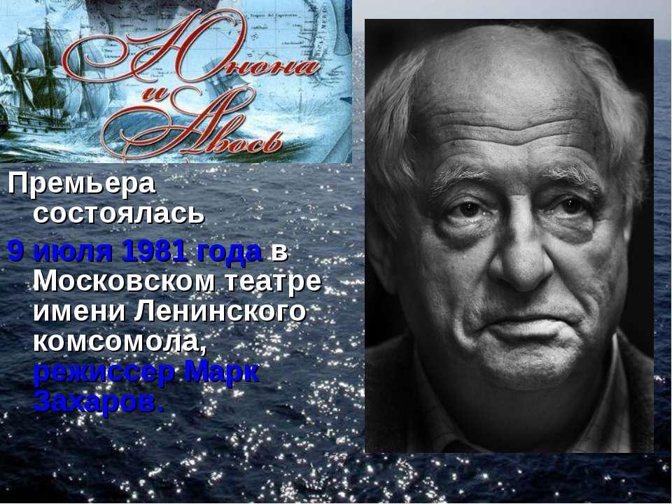 Премьера состоялась 9 июля 1981 года в Московском театре имени Ленинского ком...