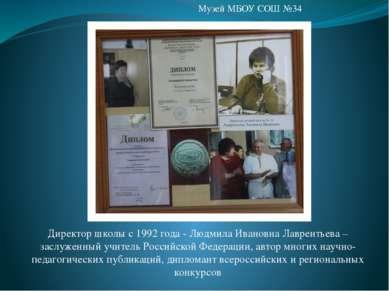 Директор школы с 1992 года - Людмила Ивановна Лаврентьева – заслуженный учите...