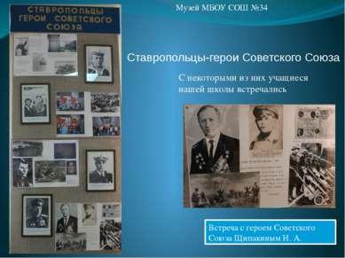 Ставропольцы-герои Советского Союза С некоторыми из них учащиеся нашей школы ...