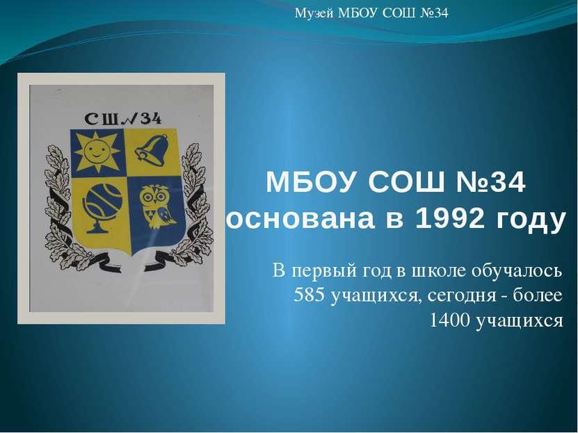 МБОУ СОШ №34 основана в 1992 году В первый год в школе обучалось 585 учащихся...