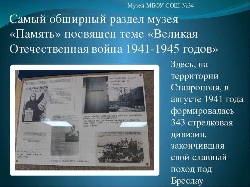 Самый обширный раздел музея «Память» посвящен теме «Великая Отечественная вой...