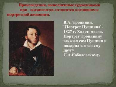 . . В.А. Тропинин. `Портрет Пушкина`. 1827 г. Холст, масло. Портрет Тропинину...
