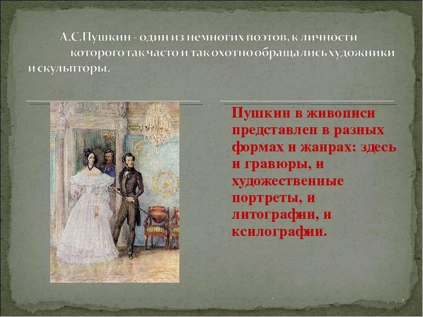 . . Пушкин в живописи представлен в разных формах и жанрах: здесь и гравюры, ...