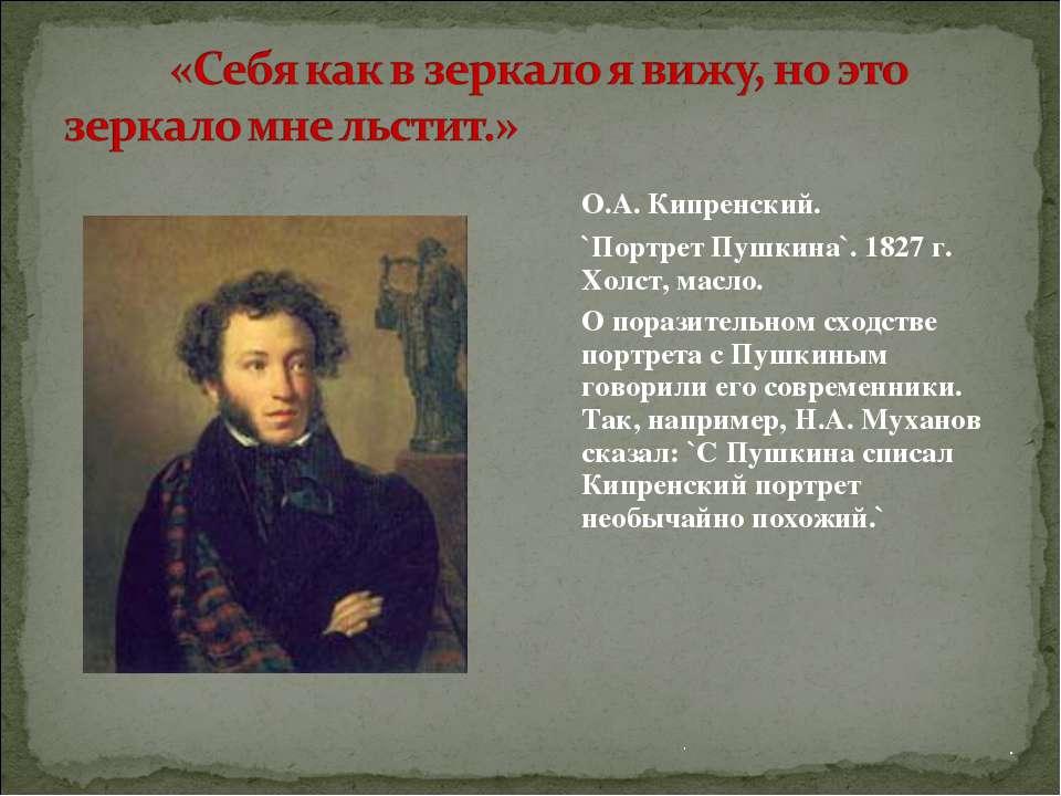 . . О.А. Кипренский. `Портрет Пушкина`. 1827 г. Холст, масло. О поразительном...