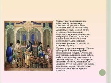 Существует и легендарное объяснение появления хохломской росписи. Был замечат...