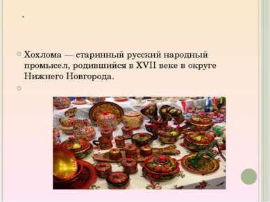 . Хохлома — старинный русский народный промысел, родившийся в XVII веке в окр...
