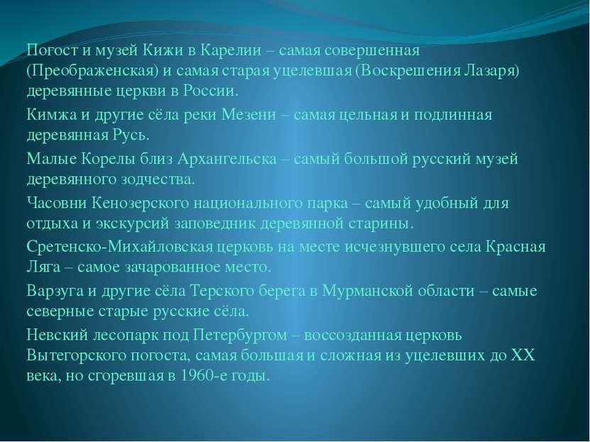 Погост и музей Кижи в Карелии – самая совершенная (Преображенская) и самая ст...