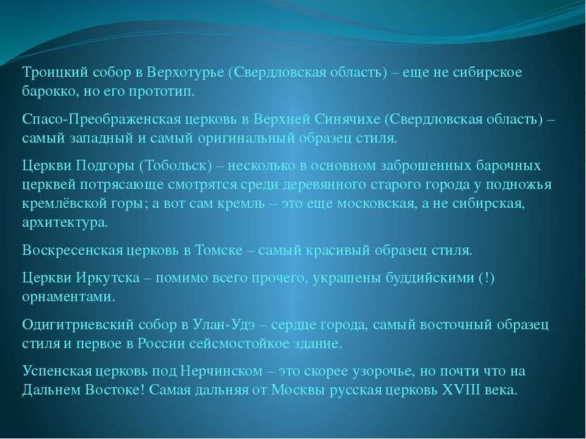 Троицкий собор в Верхотурье (Свердловская область) – еще не сибирское барокко...